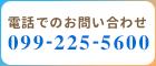 TEL:0992255600